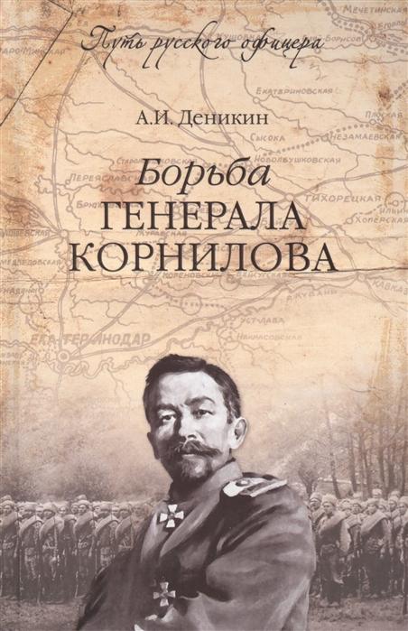 Деникин А. Борьба генерала Корнилова