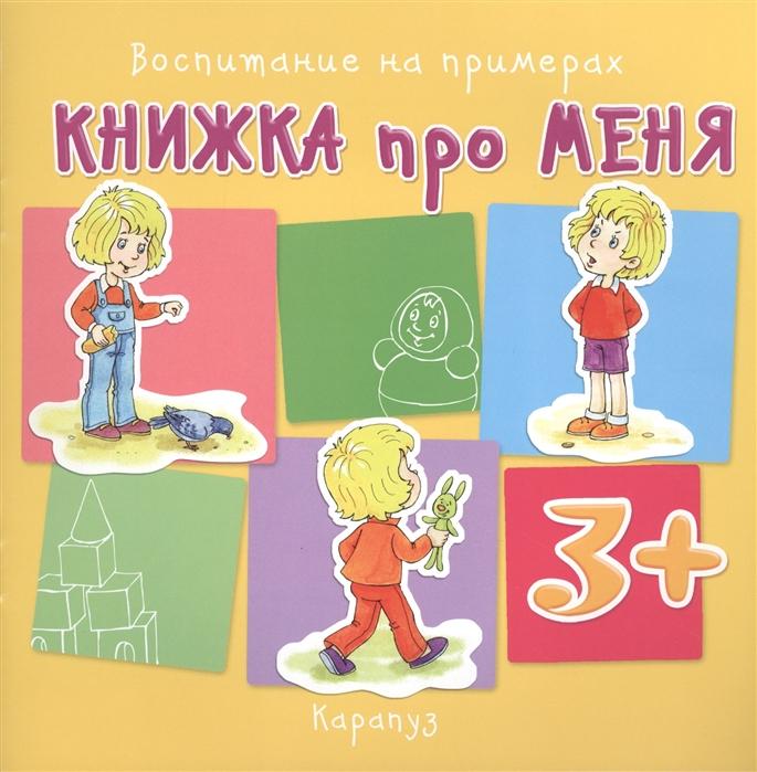 Савушкин С. (ред.) Книжка про меня цены