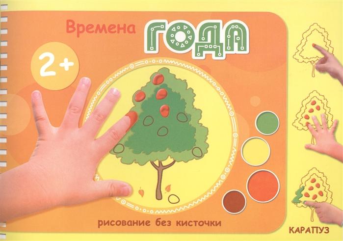 Савушкин С. (ред.) Времена года цена и фото