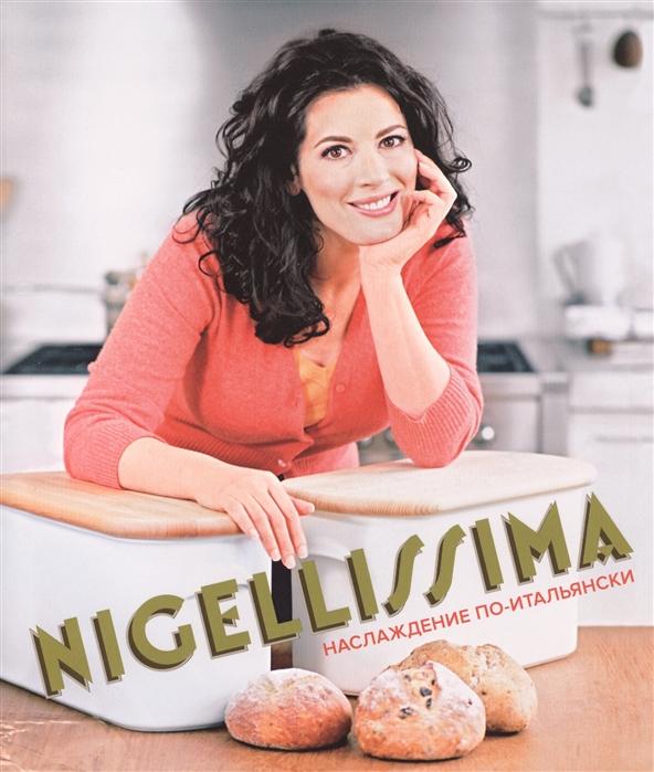 Лоусон Н. Nigellissima Наслаждение по-итальянски