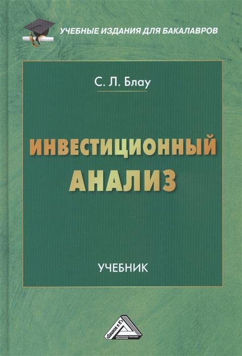 Инвестиционный анализ Учебник