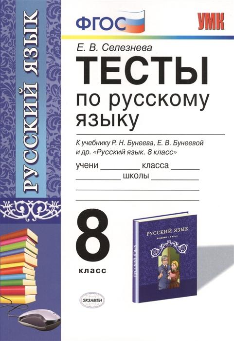 Тесты по русскому языку К учебнику Р Н Бунеева Е В Бунеевой и др Русский язык 8 класс М Баласс 8 класс