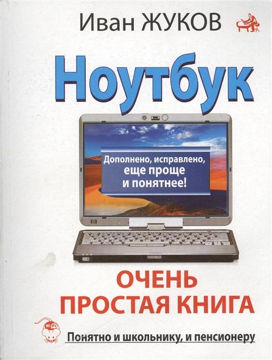 Жуков И. Ноутбук Очень простая книга Дополнено исправлено еще проще и понятнее ноутбук