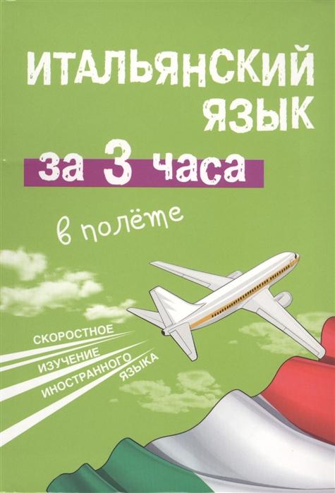 Киселева А. Итальянский язык за 3 часа в полете