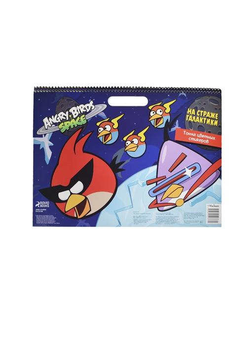 Angry Birds Space На страже галактики Тонна цветных стикеров мстители на страже галактики – мультимедийный спектакль для всей семьи 2018 12 16t15 00
