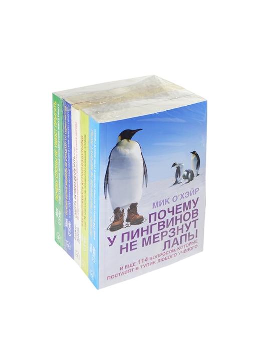 Почему у пингвинов не мерзнут лапы Как вытряхнуть кетчуп из бутылки Смерть можно вылечить Почему белые медведи не страдают от одиночества Почему слоны не умеют прыгать комплект из 5 книг в упаковке