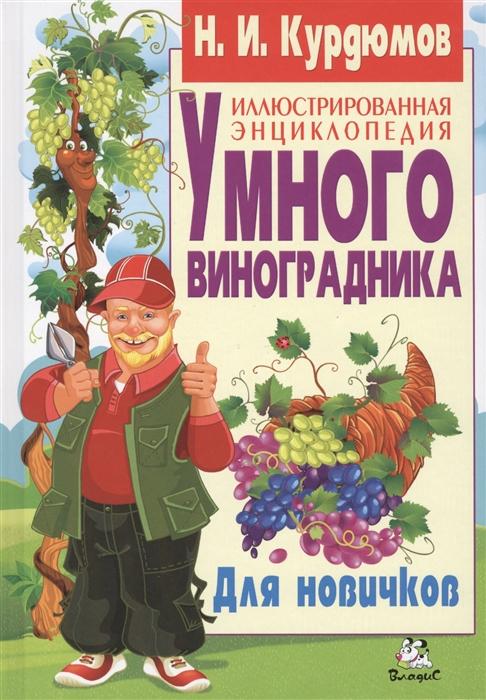 Иллюстрированная энциклопедия умного виноградника для новичков