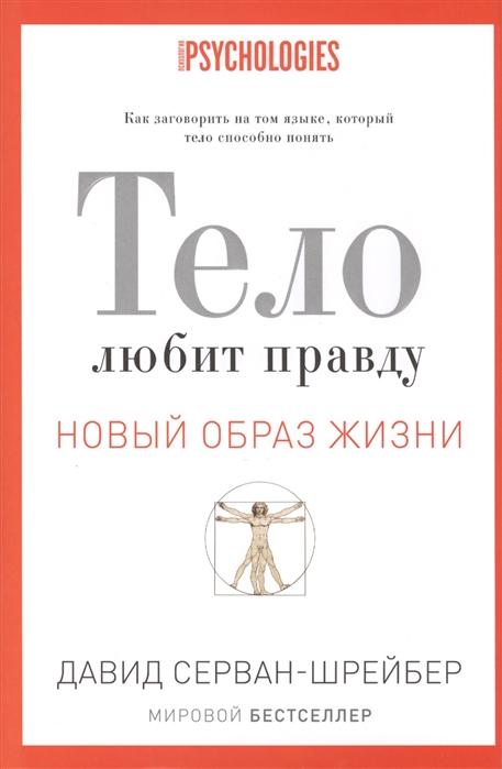 цены Серван-Шрейбер Д. Тело любит правду Как заговорить на том языке который тело способно понять