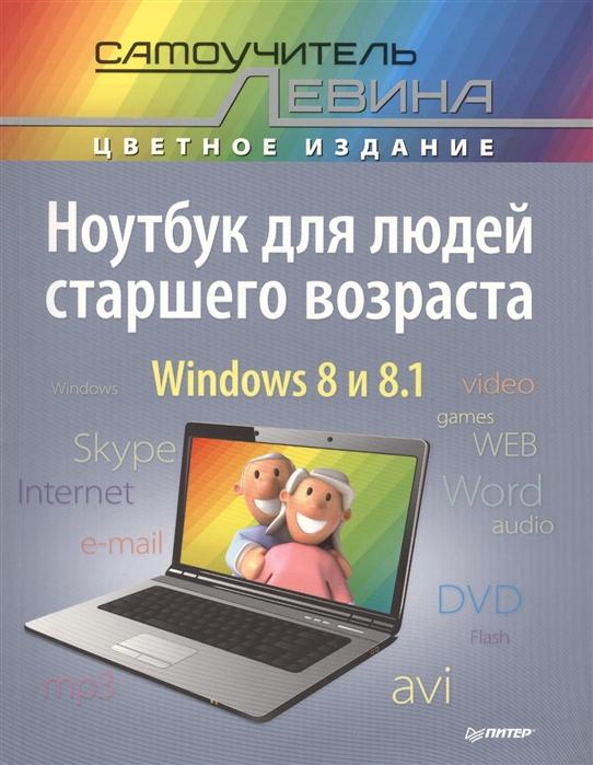 Левин А. Ноутбук для людей старшего возраста Windows 8 и 8 1
