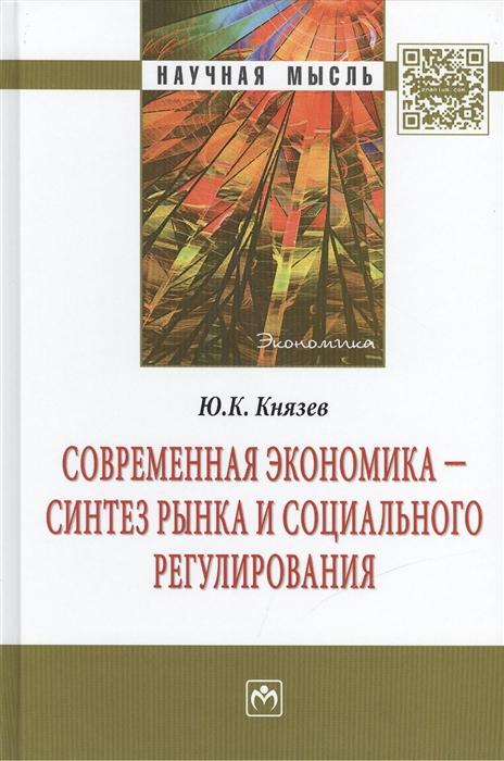 Современная экономика - синтез рынка и социального регулирования Монография