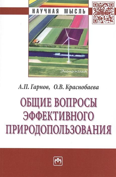цена на Гарнов А., Краснобаева О. Общие вопросы эффективного природопользования Монография