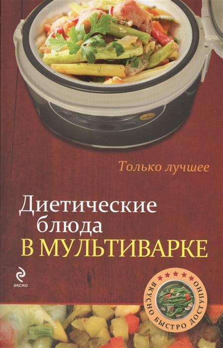 Диетические блюда в мультиварке Самые вкусные рецепты