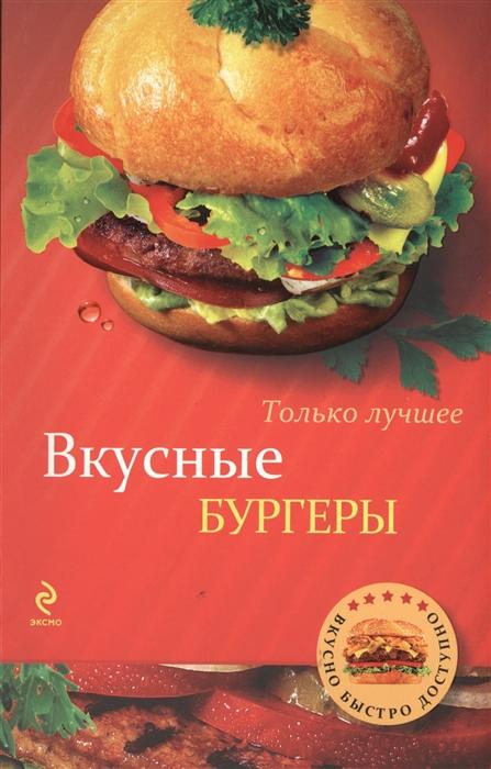 Вкусные бургеры Самые вкусные рецепты