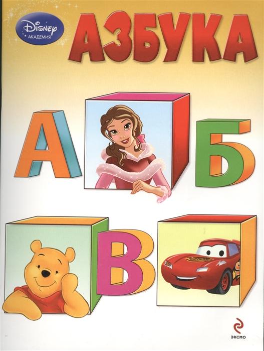 Жилинская А. (ред.) Азбука жилинская а ред большая азбука