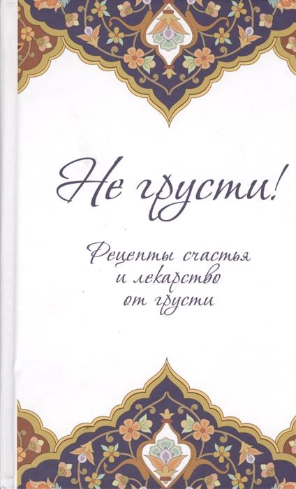 Сорокоумова Е. (пер) Не грусти Рецепты счастья и лекарство от грусти цены