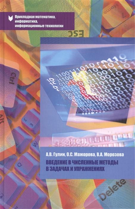 Гулин А., Мажорова О., Морозова В. Введение в численные методы в задачах и упражнениях Учебное пособие недорого