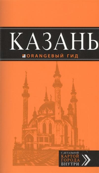 Синцов А., Фокин Д. Казань