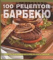 100 рецептов барбекю. Секреты приготовления блюд на открытом огне