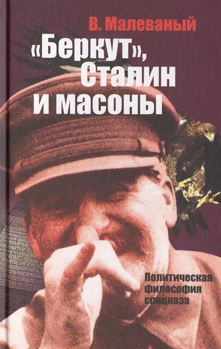 Малеваный В. Беркут Сталин и масоны Политическая философия спецназа масоны вроссии