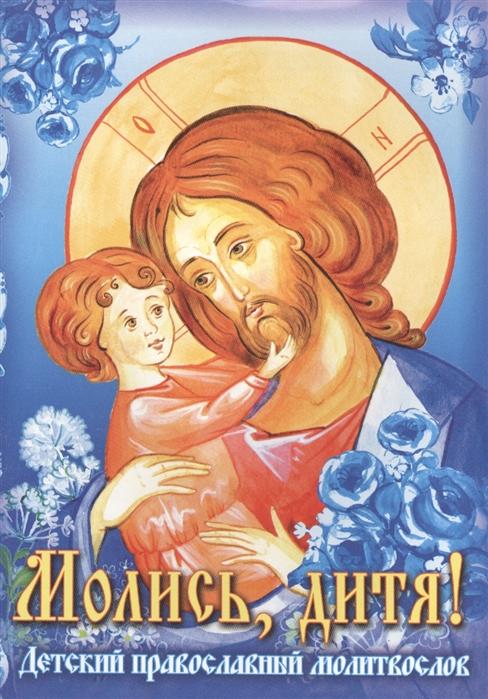 Доля И. (худ.) Молись дитя Детский православный молитвослов