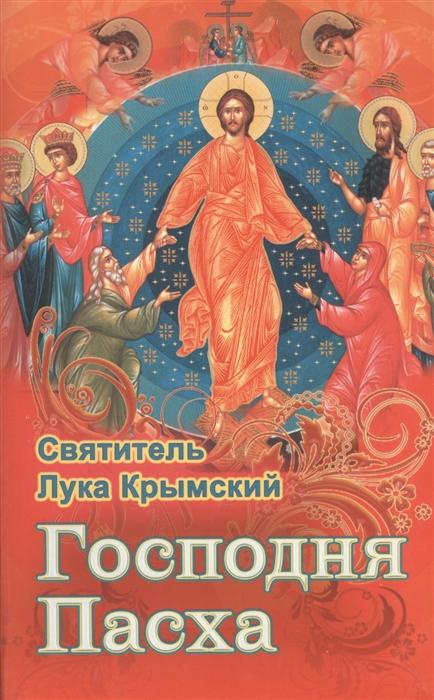 Святитель Лука Крымский Господня Пасха святитель лука святитель лука архиепископ симферопольский и крымский избранные творения
