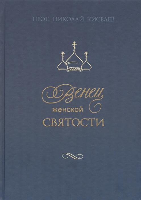 Фото - Киселев Н. Венец женской святости киселев н шоу ушастых вундеркиндов