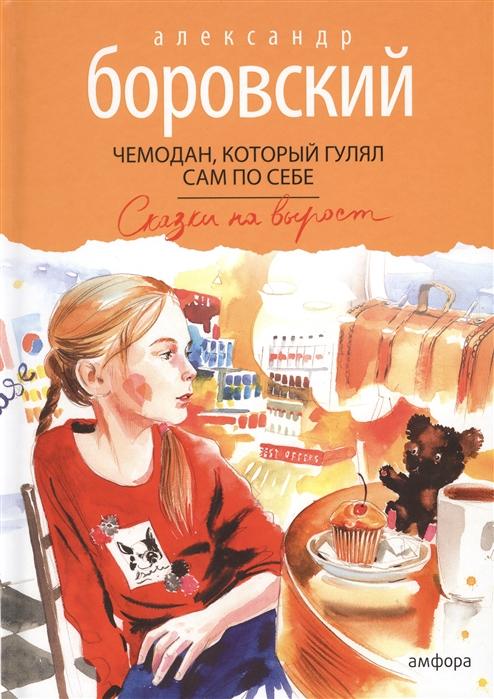 Боровский А. Чемодан который гулял сам по себе