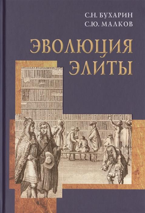 Бухарин С., Малков С. Эволюция элиты материалы и исследования