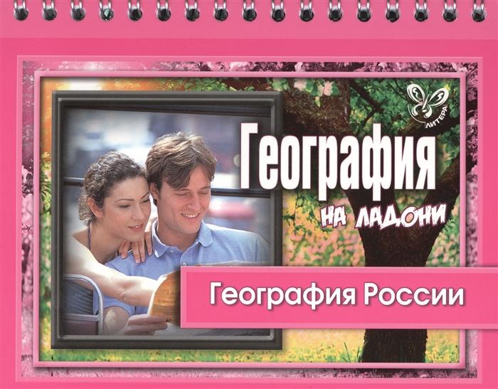 Элькин Г. География на ладони География России недорого