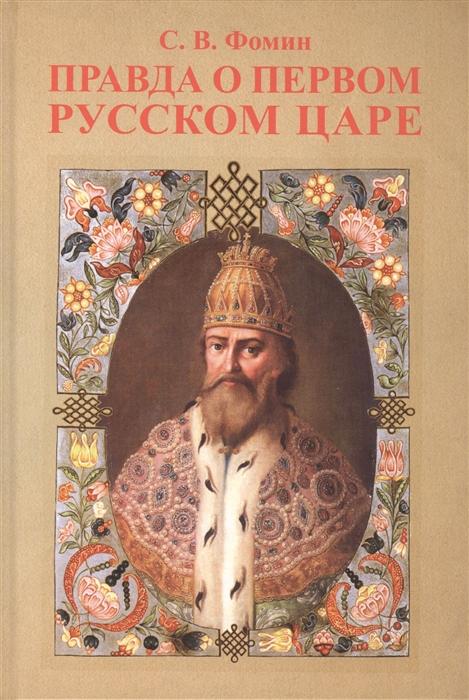 Правда о первом русском Царе Кто и почему искажает образ Государя Иоанна Васильевича Грозного