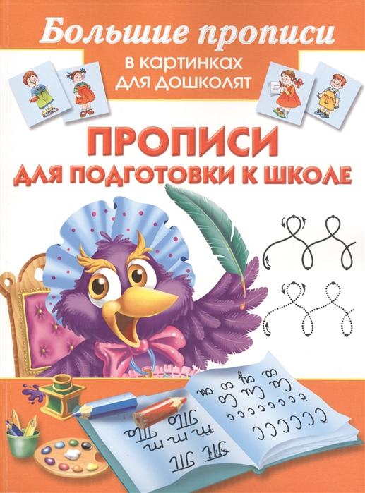 Малышкина М. (сост.) Прописи для подготовки к школе цена и фото