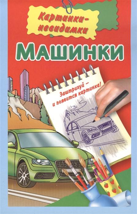 Гайдель Е. (ред.) Машинки гайдель е ред буквы и цифры