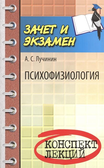 купить Лучинин А. Психофизиология Конспект лекций по цене 115 рублей