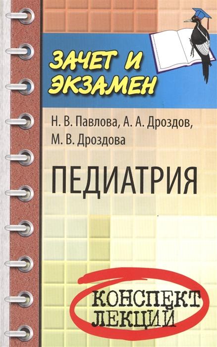 Павлова Н., Дроздов А., Дроздова М. Педиатрия Конспект лекций
