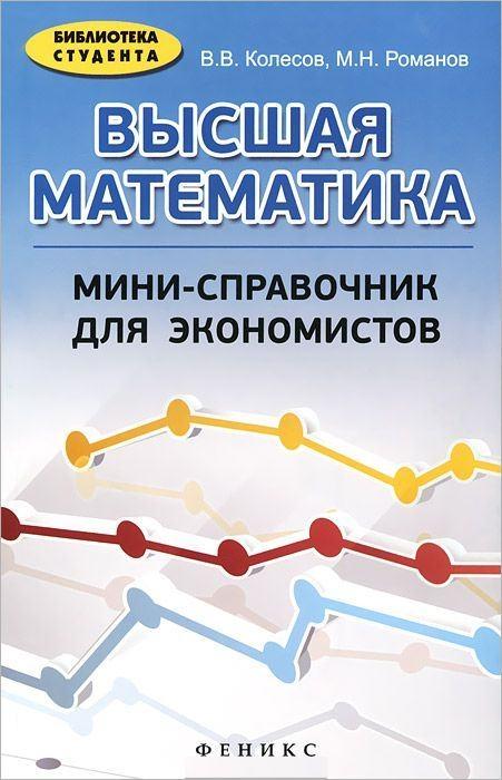 Колесов В., Романов М. Высшая математика мини-справочник для экономистов Учебное пособие цена 2017