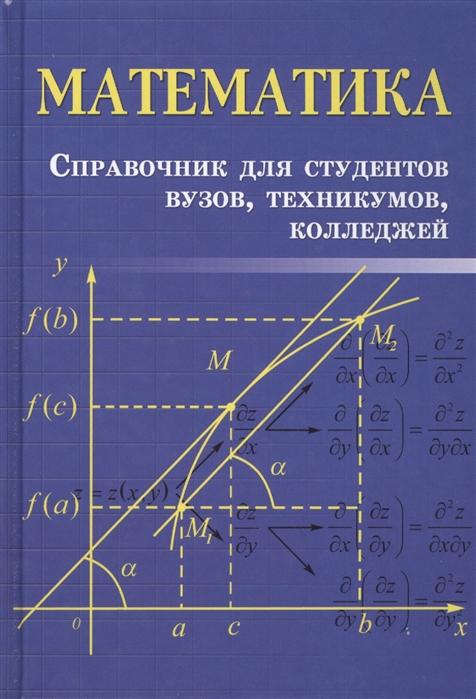 Абанина Т. Математика Справочник для студентов вузов техникумов колледжей