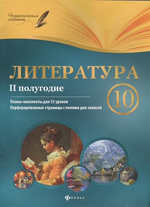 Фефилова Г. Литература 10 класс II полугодие Планы-конспекты уроков все цены