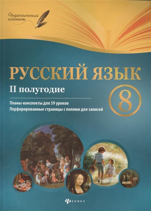 Фефилова Г. Русский язык 8 класс II полугодие Планы-конспекты уроков все цены