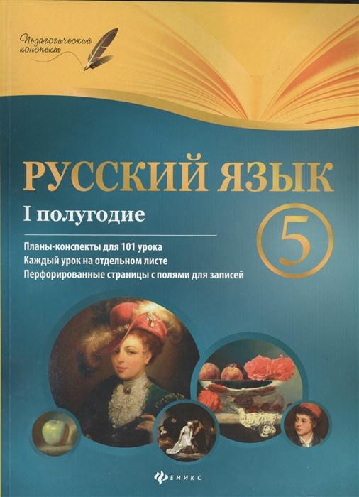 Челышева И. Русский язык 5 класс I полугодие Планы-конспекты уроков
