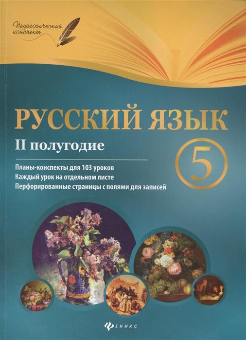 Челышева И. Русский язык 5 класс II полугодие Планы-конспекты уроков