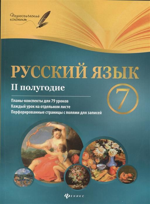 Халабаджах И. Русский язык 7 класс II полугодие Планы-конспекты уроков