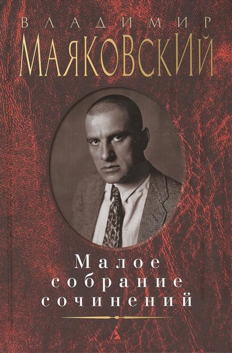 купить Маяковский В. Владимир Маяковский Малое собрание сочинений онлайн
