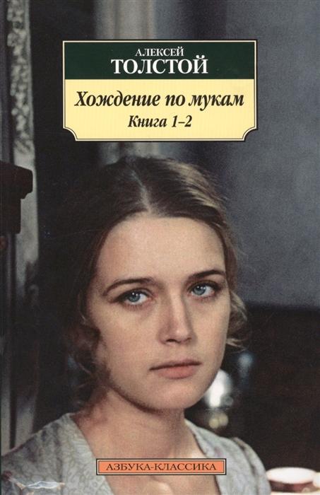 Толстой А. Хождение по мукам комплект из 2 книг алексей толстой хождение по мукам комплект из 2 книг