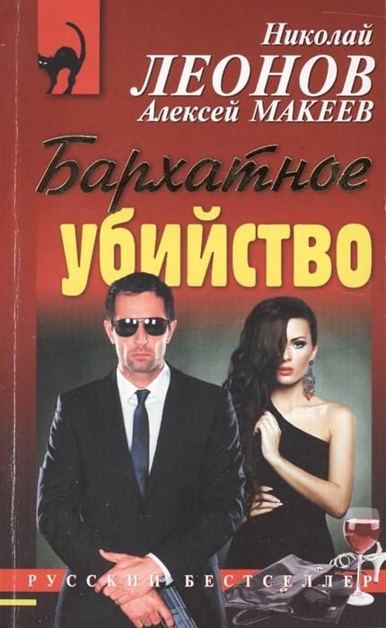 Леонов Н., Макеев А. Бархатное убийство леонов н стервятники романы