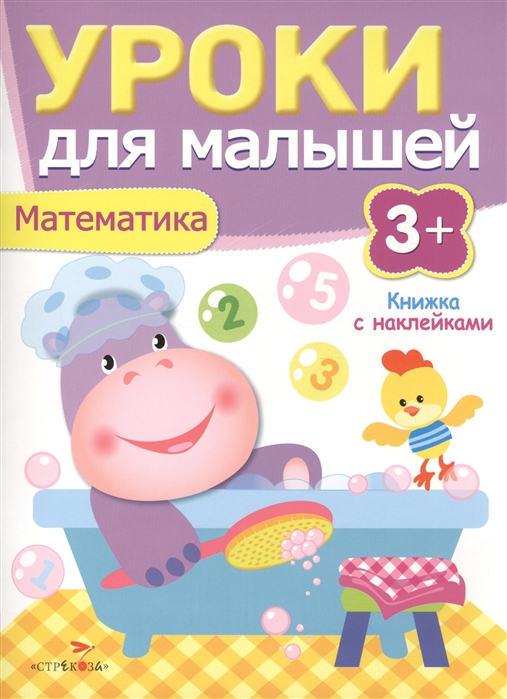 цена на Попова И. Математика Книжка с наклейками