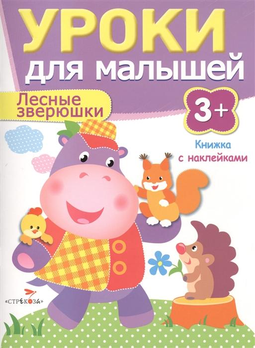 цена на Попова И. Лесные зверюшки Книжка с наклейками