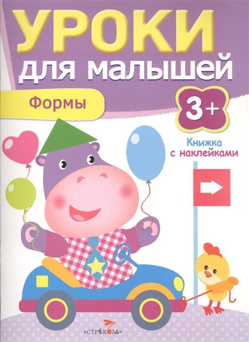 цена на Попова И. Формы Книжка с наклейками
