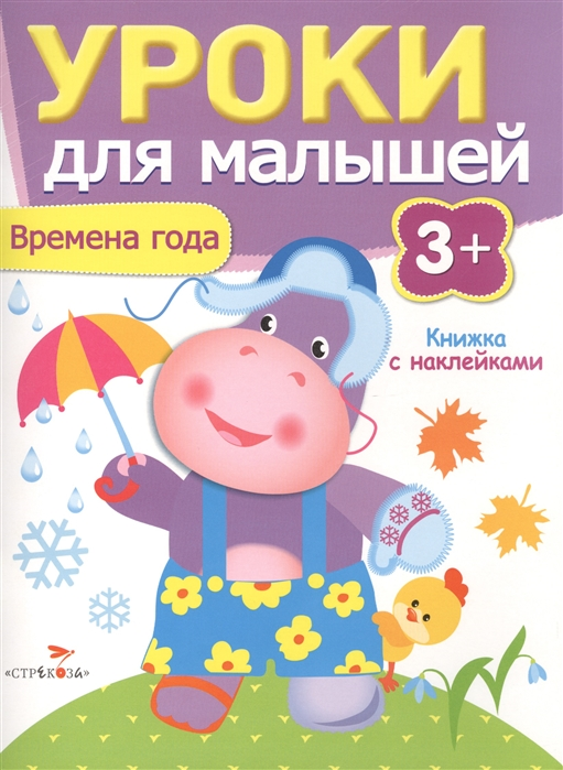 Фото - Попова И. Времена года Книжка с наклейками книжка плюшка времена года весна с пластилином