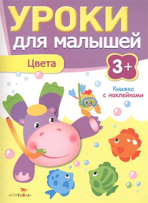 цена на Попова И. Цвета Книжка с наклейками