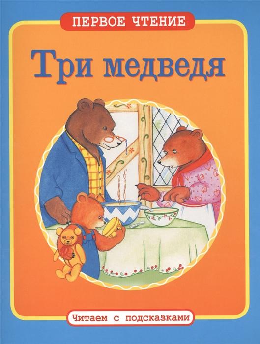 все цены на Таннер С.-Дж. (худ.) Три медведя онлайн